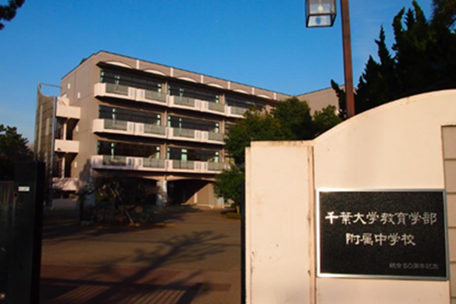 千葉大学教育学部附属中学校