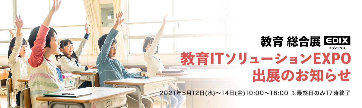 第12回 教育ITソリューションEXPO東京展2021 出展のお知らせ