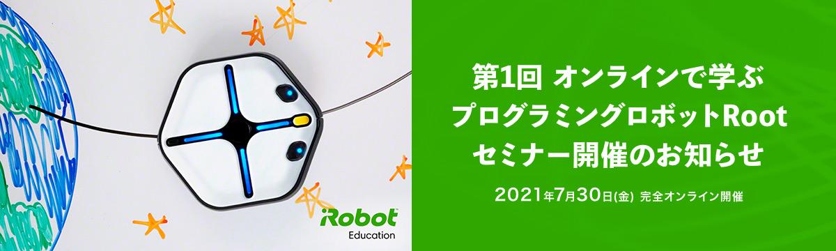 第1回 オンラインで学ぶプログラミングロボットRootセミナー開催のお知らせ