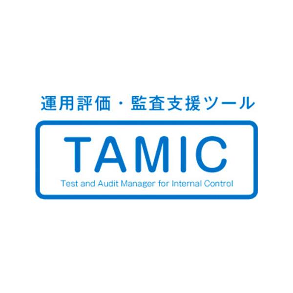 内部統制マネジメント TAMIC